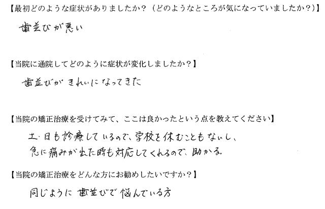 四街道市 I.H様(14歳・中学生)