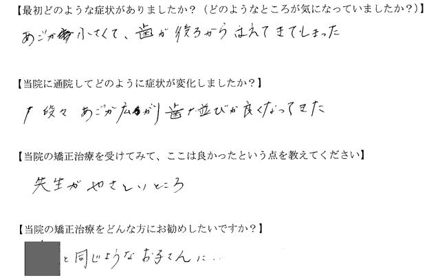 四街道市 I様(9歳・小学生)