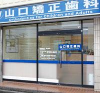 山口矯正歯科医院