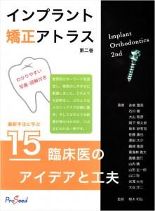 インプラント矯正アトラス第二巻 最新手法に学ぶ15臨床医のアイデアと工夫