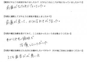 千葉市 M様(18歳・高校生)