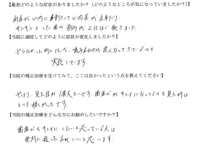 四街道市 M様(16歳・高校生)