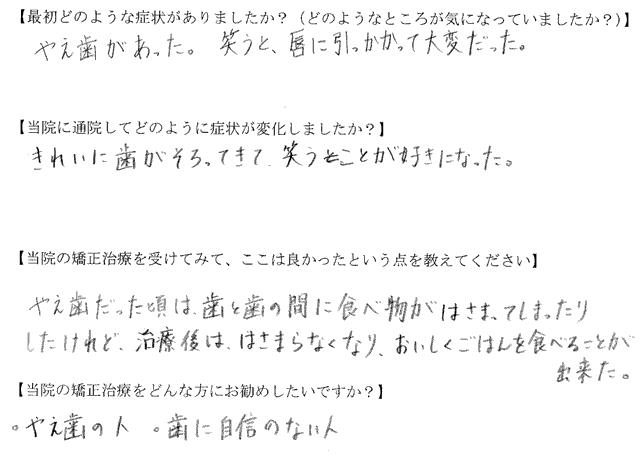 四街道市 S様(15歳・中学生)