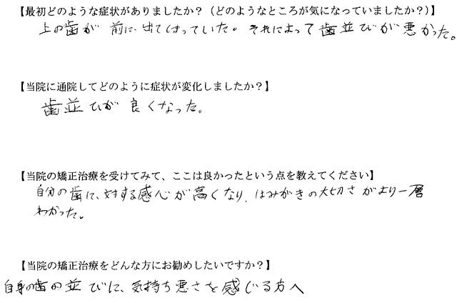 S様(17歳・高校生)