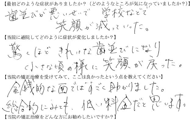 四街道市 H様(14歳・中学生)
