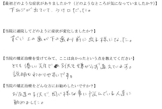 四街道市 S様(10歳・小学生)